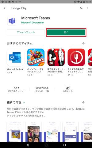 アプリを開く(タブレット)